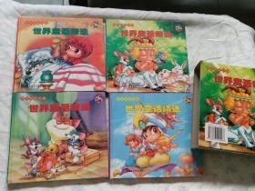 世界童话精选,4本一套,有书套