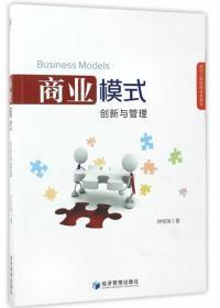 商业模式:创新与管理/现代工商管理经典教材