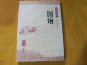中华经典藏书 国语