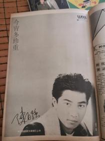 香港周刊157陈百强徐小凤费翔等8开娱乐杂志周刊1本
