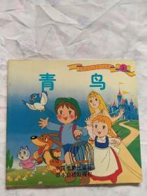 青鸟,三只小猪,彩图世界经典童话故事