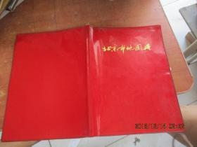 北京市地图册 修订