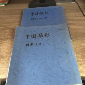 中国摄影 1998年7-12期1-6期