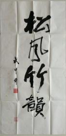中国书法家协会理事,中国书协江苏分会主席武中奇书法