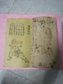 稀見清代彩繪武術手抄本秘本 《羅漢單打》一冊全