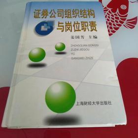 证券公司组织结构与岗位职责