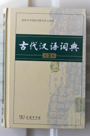 古代汉语词典(第2版)古代汉语词典第二版