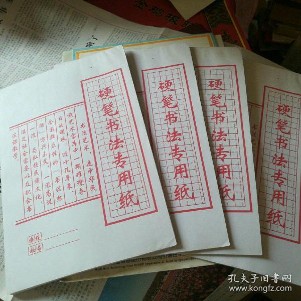 硬笔书法专用纸(四本)