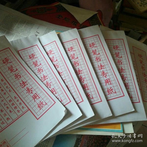 硬笔书法专用纸(t本)