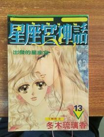 星座宫神话13