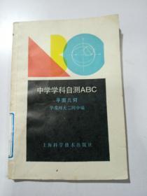 中学学科自测ABC 平面几何