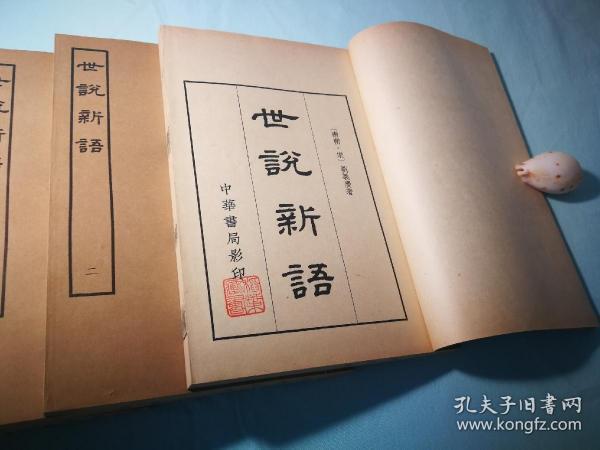 1962年中华书局影印本《世说新语》