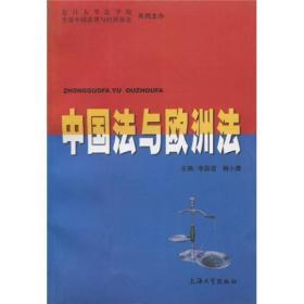 中国法与欧洲法