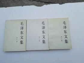 毛泽东文集 (第六,七,八卷) 合售!