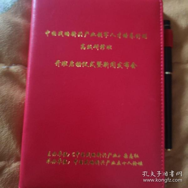 中国战略新兴产业领军人物培养计划高级研修班笔记本