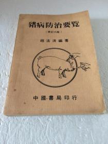 豬病防治要覽 【修訂六版】