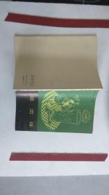 物理学基础知识丛书:超流体