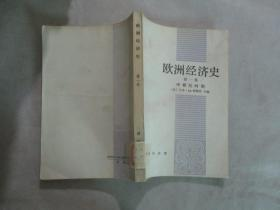 欧洲经济史 第一卷 中世纪时期 馆藏