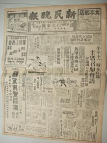 稀见民国35年原版报纸:新民晚报-上海(中华民国三十五年十月十四日)----内容有力、请看书影。保真保老-----主要是品佳