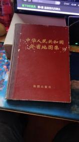 华人民共和国分省地图集1974年装精装