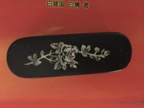 精美彩花--印章盒,