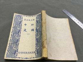国定教科书 初中国文 (六)