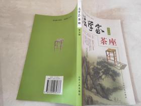 法学家茶座(第5辑)