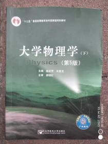大学物理学(下)第五5版 赵近芳 北京邮电大学出版社 北京邮电大学出版社 2017-09