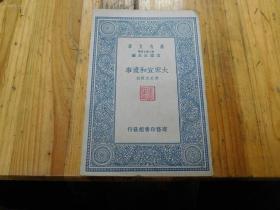 《大宋宣和遗事》民国二十六年初版