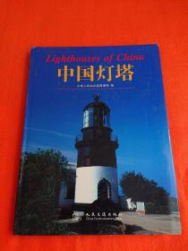 中国灯塔 Lighthouses of China