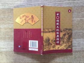 中华传统文化经典诵读 【6】