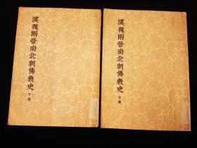 汉魏两晋南北朝佛教史 (1955年一版一印,品相好)