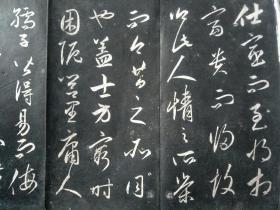 民国(或晚清)拓本字帖   赵子昂书 相州昼锦堂(介绍部分括号里面部分缺失此贴为残页不完整)