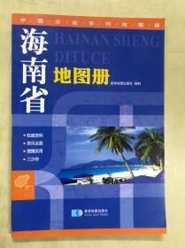 海南省地图册 星球地图出版社