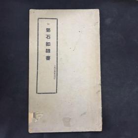 民国字帖:邓石如隶书