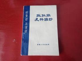 明实录清实录 撒拉族史料摘抄 (1963年初版)