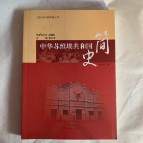中华苏维埃共和国简史(人民共和国摇篮丛书)多资料图