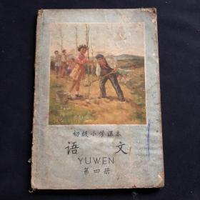 初级小学课本 语文 第四册