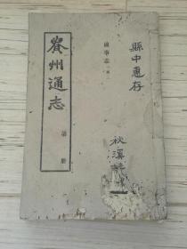 贵州通志(前事志.一至二)