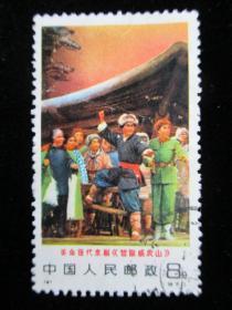 编号邮票 编4 发动群众 信销票