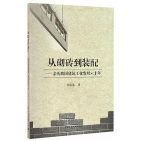 从砌砖到装配——亲历我国建筑工业发展六十年