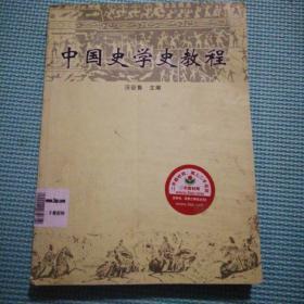 中国史学史教程