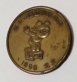 1990年北京第十一届亚运会纪念章