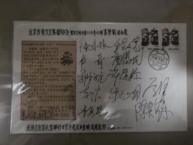 电影《百色起义》首映式纪念封,陈毅之子陈昊苏,著名导演陈家林等主创团队签名封