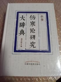 新修伤寒论研究大辞典