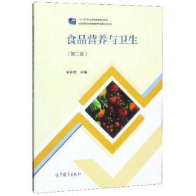 食品营养与卫生 第二版
