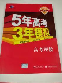 2021版5年高考3年模拟A版含答案,高考,理科数学