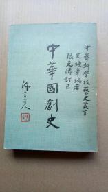 史焕章编著《中华国剧史》(平装32开,外观破损有污渍。)