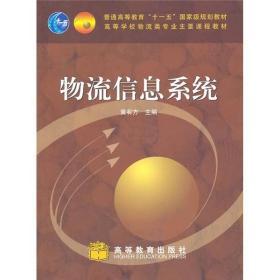 正版物流信息系统黄有方高等教育出版社9787040283792