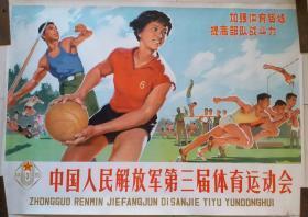 """1975年印""""中国人民解放军第三届体育运动会""""宣传画(全开)"""